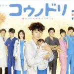 TBSテレビ:金曜ドラマ『コウノドリ』第一話の感想