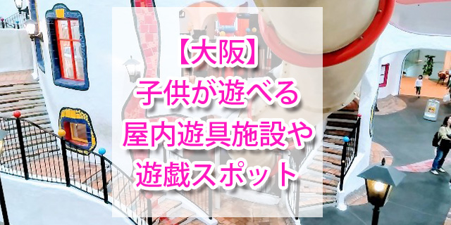 大阪 子供が遊べる屋内施設