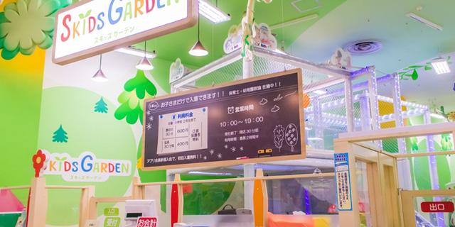 モーリーファンタジー「スキッズガーデン」 盛岡南店
