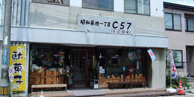 駄菓子や昭和基地一丁目C57