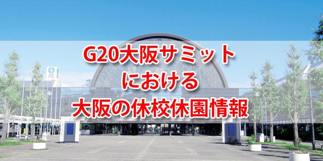 G20大阪サミットに伴う学校