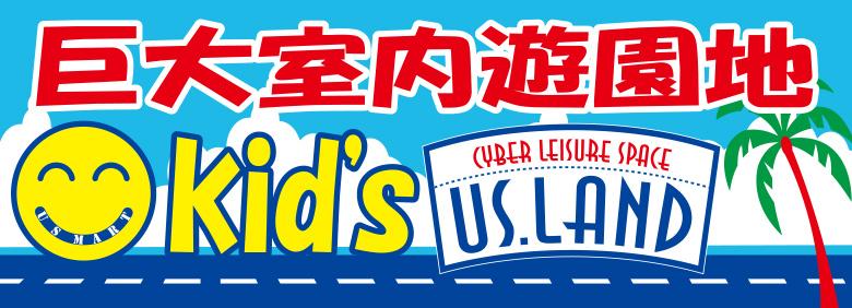 kid's US.LAND