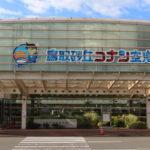 【鳥取県】子供が遊べる屋内・室内の遊具施設や遊び場