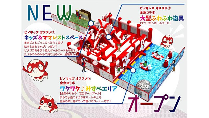 ピノッキースパティオ ピノキッズ柳井店
