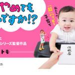 ドキュメンタリー映画「ママをやめてもいいですか!?」2020年初春公開